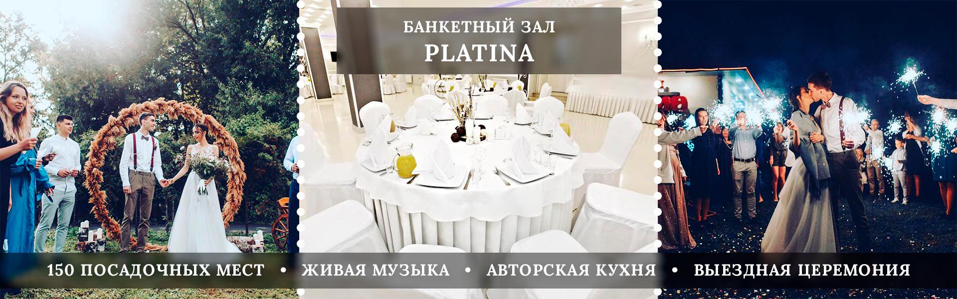 Банкетный зал PLATINA