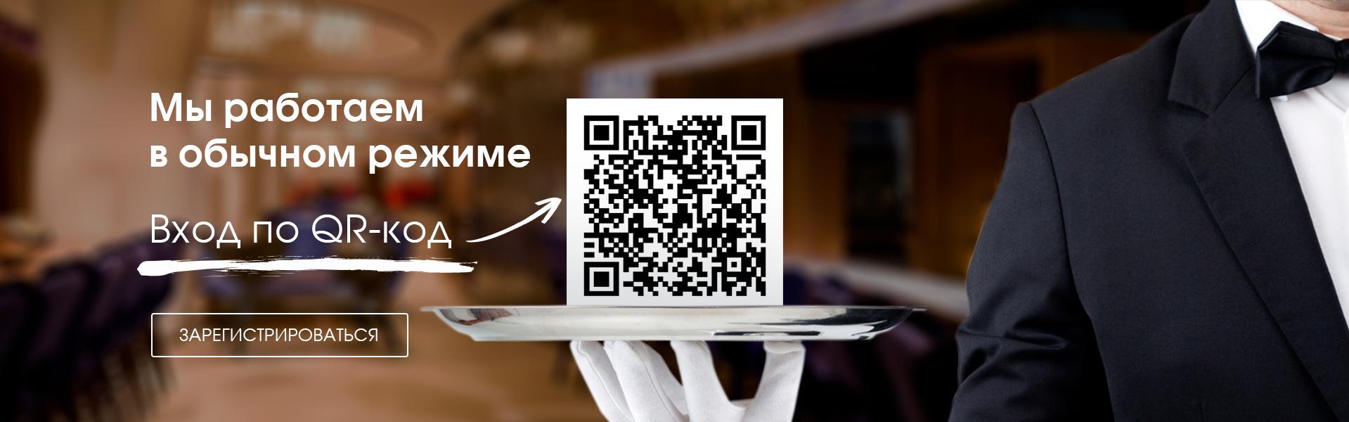 Регистрация по QR-коду